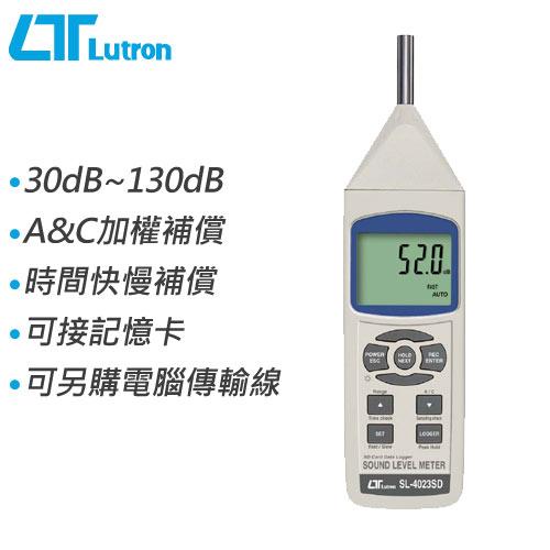 Lutron路昌 記憶型噪音計 SL-4023SD