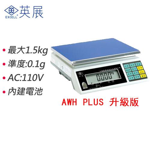 英展 1.5Kg電子磅秤 AWH PLUS AWH3-1.5