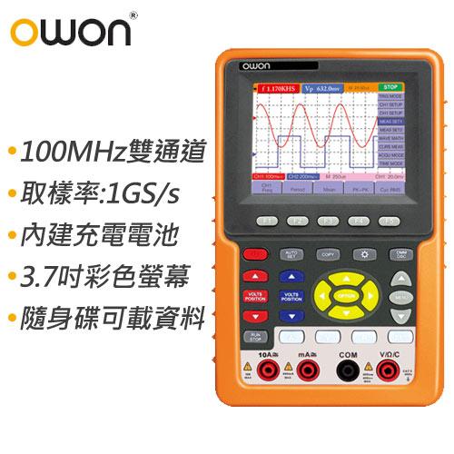 OWON 手持式100MHz雙通道示波器/萬用表/頻率計三合一 HDS3012M-N