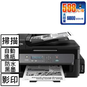 EPSON M200 黑白高速網路連續供墨複合機