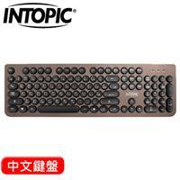INTOPIC 廣鼎 KBD-76 復古圓形鍵帽鍵盤 咖啡 中文