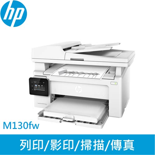 HP LaserJet Pro M130FW 雷射傳真多功能事務機
