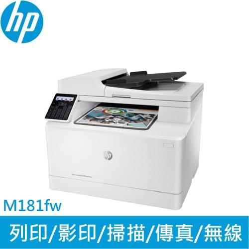 HP Color LaserJet Pro MFP M181fw 無線彩色雷射傳真複合機