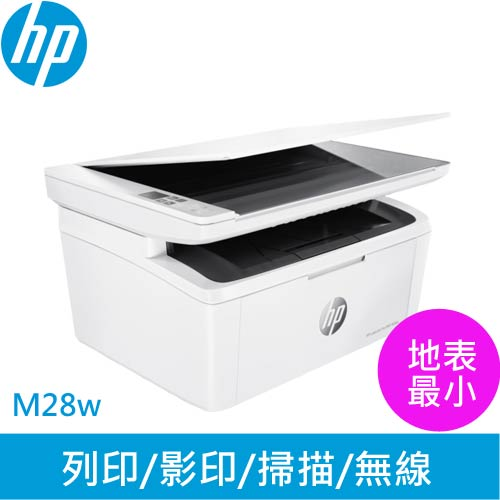 HP LaserJet Pro 無線雷射多功事務機 M28w