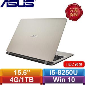 ASUS華碩 X507UB-0381C8250U 15.6吋筆記型電腦 霧面金