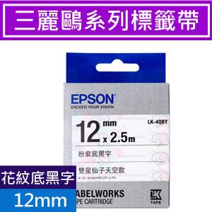 EPSON LK-4QBY 雙星仙子天空 標籤帶 黑字 12mm