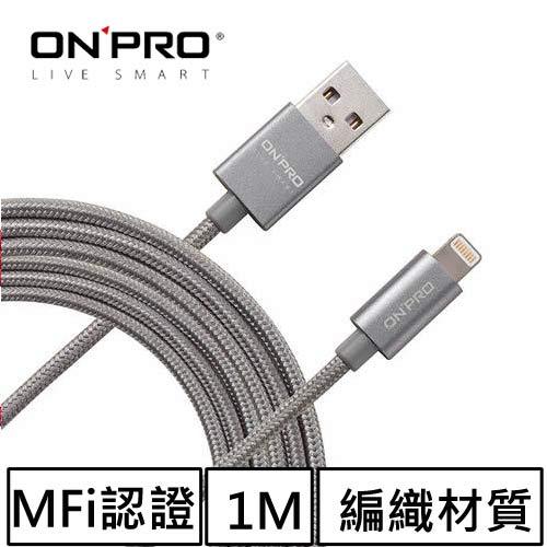 ONPRO UC-MFIM 金屬質感APPLE Lightning 充電傳輸線 鐵槍灰(100cm)