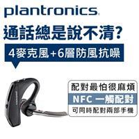 【公司貨-非平輸】Plantronics 繽特力 Voyager 5200 藍牙耳機