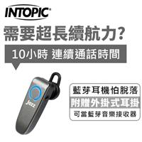 INTOPIC 廣鼎 3用藍牙耳麥 JAZZ-BTC09