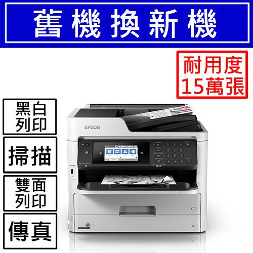 【舊換新】EPSON WF-M5799 黑白高速商用傳真複合機
