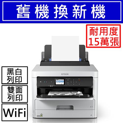 【舊換新】EPSON WF-M5299 黑白高速商用印表機