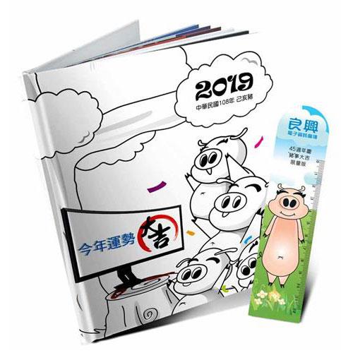 良興45週年【2019年豬事大吉限量紀念筆記本】