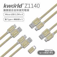 廣寰Micro USB高速鋁合金充電線1.2M (4入組)Z1140