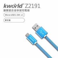 廣寰Micro USB鋁合金充電線1.5M(寶石藍)Z2191