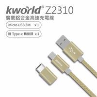 廣寰Micro USB高速鋁合金充電線3M