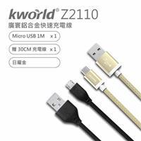 廣寰Micro USB鋁合金充電線1 M(日曜金)