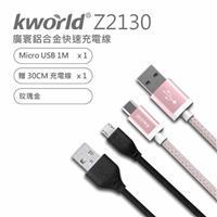 廣寰Micro USB鋁合金充電線1 M(玫瑰金)