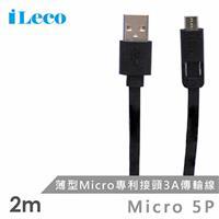 iLeco 薄型Micro專利接頭3A充電傳輸線200cm 黑
