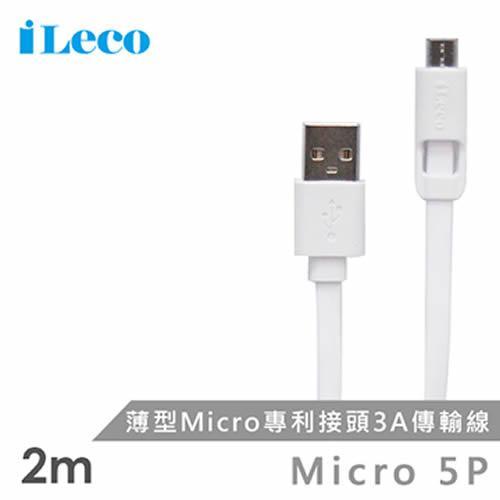 Eclife-iLeco Micro3A200cm