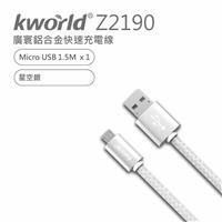 廣寰Micro USB鋁合金充電線1.5M(星空銀)Z2190