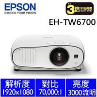 【家用】EPSON  EH-TW6700 1080P家庭劇院投影機