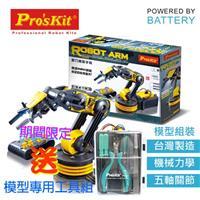 寶工科學玩具 GE-535N 動力機器手臂&專用模型工具組