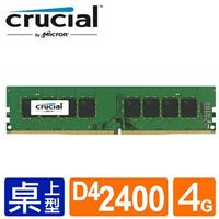 Micron Crucial DDR4 2400/4G 桌上型記憶體