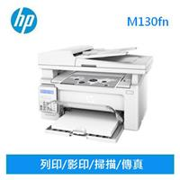 HP LaserJet M130fn 黑白雷射傳真印表機