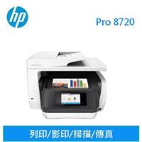 HP OfficeJet Pro 8720 All-in-One Printer 多功能印表機