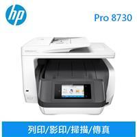 HP OfficeJet Pro 8730 頂級商務旗艦印表機