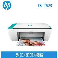 HP DeskJet 2623 相片噴墨多功能印表機
