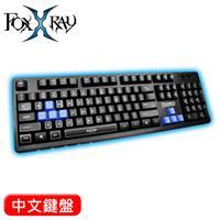 FOXXRAY 狐鐳 FXR-BK-20 堅韌戰狐電競鍵盤 中文