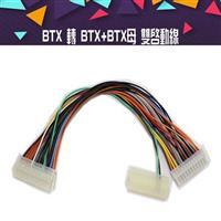 BTX 轉 BTX + BTX 母 雙啟動線