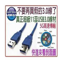 i-wiz USB 3.0 A公-A公高速傳輸線 180cm