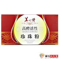 華陀扶元堂 美人計高酵活性珍珠粉 (60包/盒)