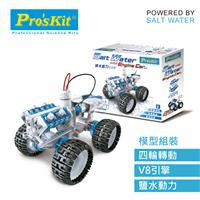 ProsKit 寶工科學玩具  GE-752  鹽水動力引擎車