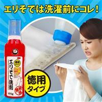 【AIMEDIA艾美迪雅】領口袖口衣物去汙劑175g (日本洗衣業界者專用)