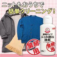 【AIMEDIA艾美迪雅】針織/羽絨外套濃縮洗潔劑80g