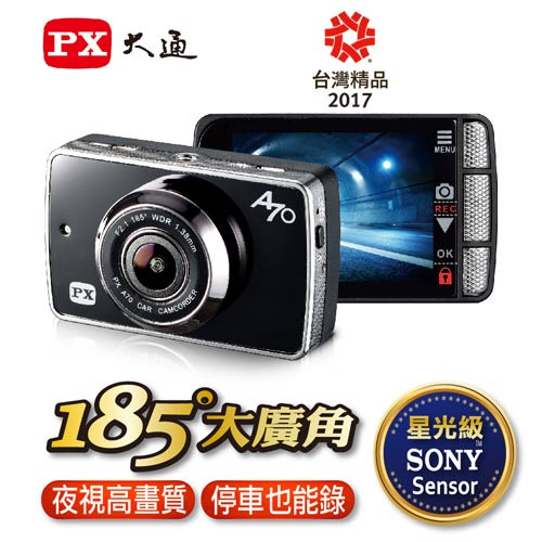 PX大通  A70 星光夜視行車記錄器 加贈16GB卡