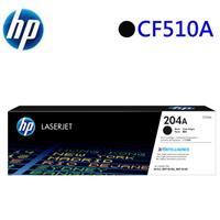 HP 204A/CF510A 原廠碳粉匣 黑