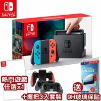 任天堂 Switch 主機電光紅藍 + 手把/握把3入套裝 + 玻璃保貼+【遊戲n選1】