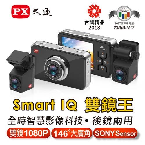 PX大通 A9 Smart IQ 雙鏡頭行車記錄器(贈後視鏡支架)