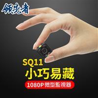 領先者 SQ11 夜間清晰1080P微型監視器