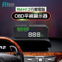 FLYone RM-H12行車電腦OBD平視顯示器