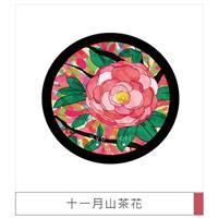 上羽繪惣 UEBA ESOU  11月乳油木果脂護手霜-H0011 山茶花