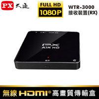 PX大通 WTR-3000 RX 無線HDMI高畫質傳輸盒 接收裝置