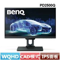 R2【全新品】BenQ PD2500Q 25型 2K 專業色彩管理螢幕