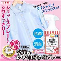 【AIMEDIA艾美廸雅】衣物除皺消臭噴霧劑 300ml