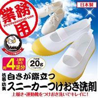 【AIMEDIA艾美迪雅】白運動鞋清潔劑 (10gx2包)