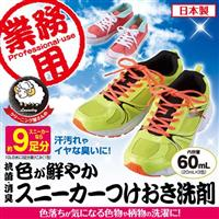 【AIMEDIA艾美廸雅】鮮豔運動鞋清潔劑(20ml×3包)